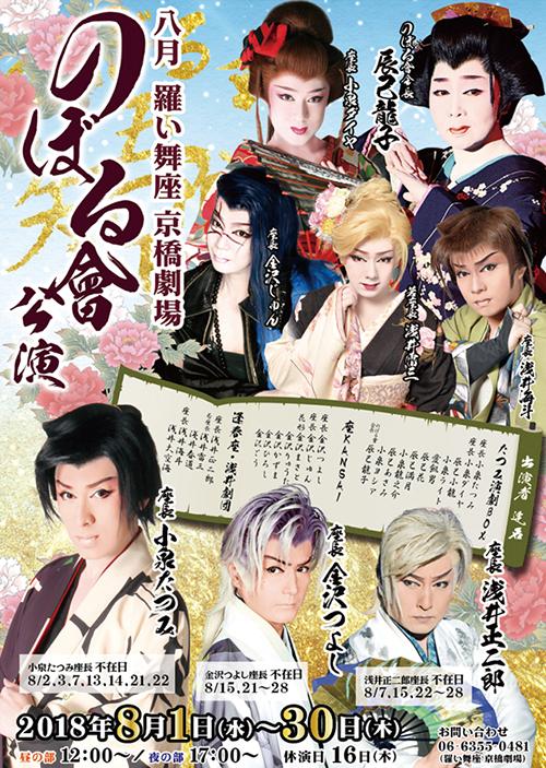 京橋劇場 のぼる會 2018年8月公演