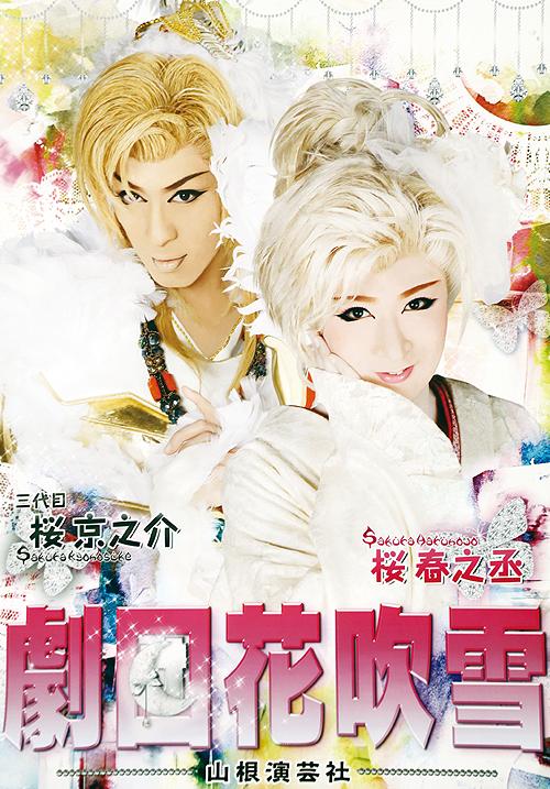 京橋劇場 劇団花吹雪 2021年1月公演