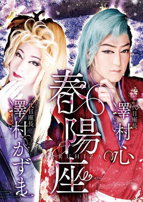 京橋劇場 春陽座 2018年12月公演