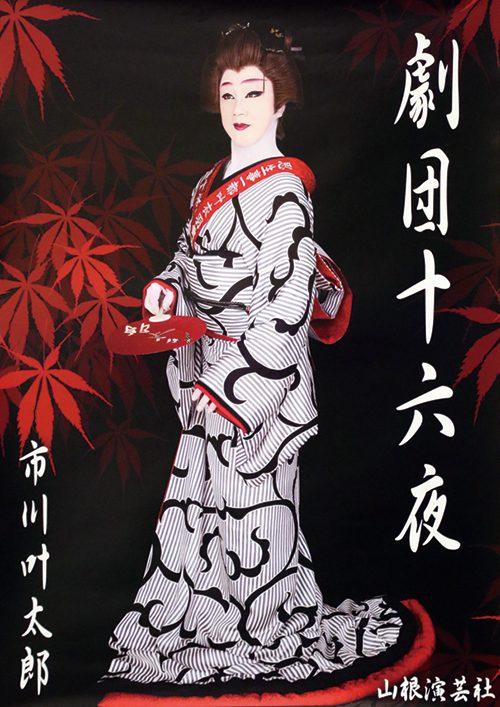 堺東店 劇団十六夜 2020年7月公演