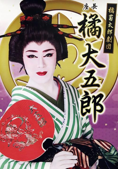 京橋劇場 橘菊太郎劇団 2020年9月公演