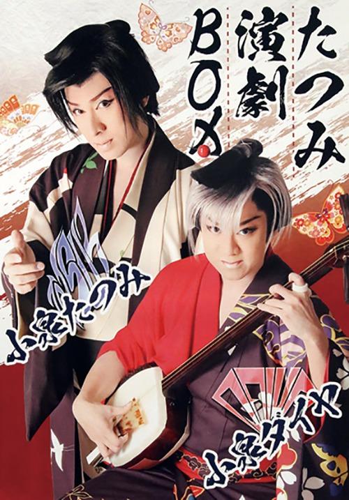 京橋劇場 たつみ演劇BOX 2020年8月公演
