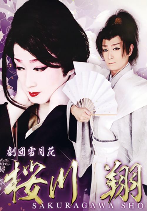 堺東店 劇団雪月花 2021年3月公演