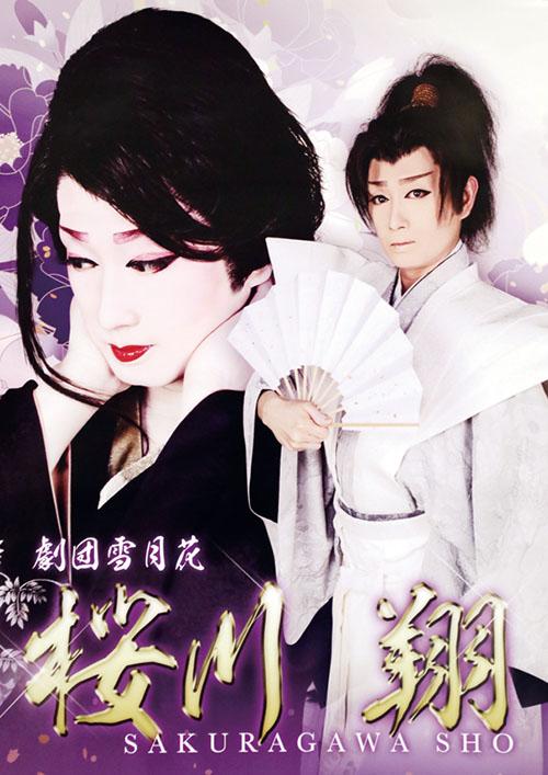 羅い舞座 堺駅前店公演 劇団雪月花